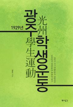 1929년 광주학생운동