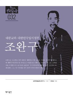 대종교와 대한민국임시정부 조완구