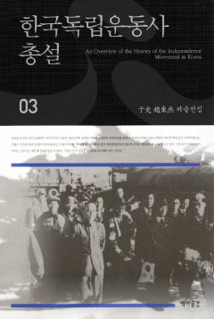 한국독립운동사 (우사조동걸저술전집 03)