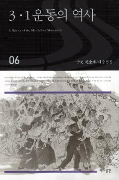 3·1운동의 역사 (우사조동걸저술전집 06)