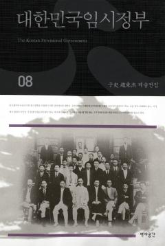 대한민국임시정부 (우사조동걸저술전집 08)