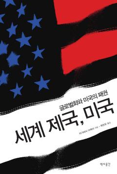 글로벌화와 미국의 패권 : 세계 제국, 미국
