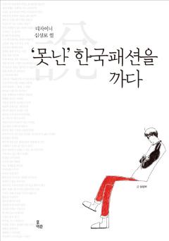 디자이너 심상보 썰(說) '못난' 한국패션을 까다