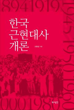 한국근현대사 개론