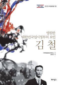 영원한 대한민국임시정부의 요인 김철