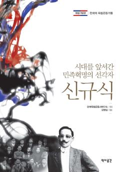 시대를 앞서간 민족혁명의 선각자 신규식