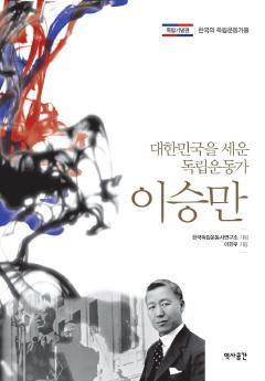 대한민국을 세운 독립운동가 이승만