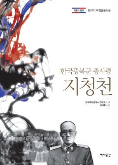 한국광복군 총사령 지청천