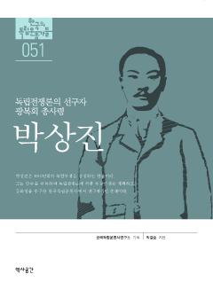 독립전쟁론의 선구자 광복회 총사령  박상진
