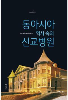 동아시아 역사속의 선교병원