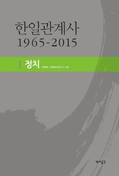 한일관계사 1965-2015 I 정치