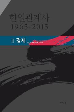 한일관계사 1965-2015 Ⅱ 경제