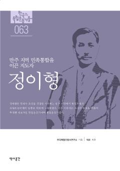만주 지역 민족통합을 이끈 지도자, 정이형