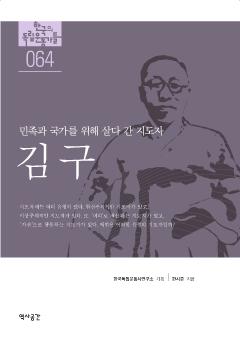 민족과 국가를 위해 살다 간 지도자, 김구