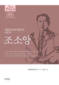 대한민국임시정부 이론가, 조소앙