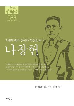 의열투쟁에 헌신한 독립운동가, 나창헌