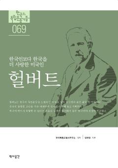 한국인보다 한국을 더 사랑한 미국인, 헐버트