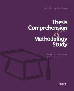 Thesis Comprehension & Methodology Study
