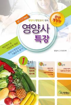 영양사특강 1교시