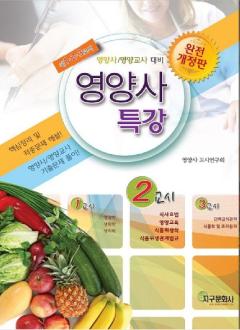 영양사특강 2교시