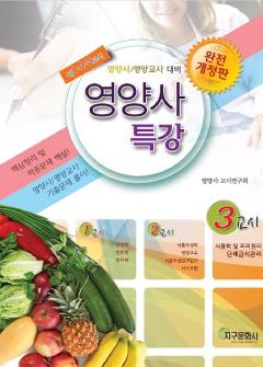 영양사 특강 3교시