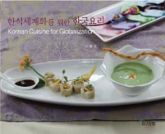 한식세계화를 위한 한국요리