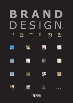 브랜드 디자인