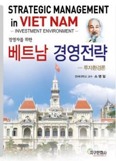 베트남 경영전략