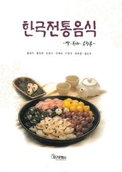 한국전통음식