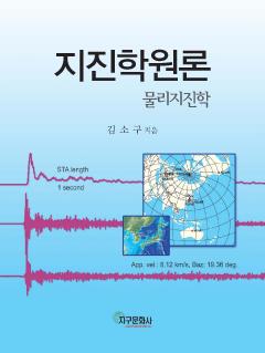 지진학 원론