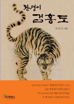 환쟁이 김홍도(상)