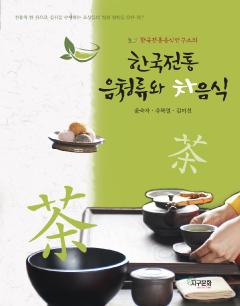 한국전통 음청류와 차음식