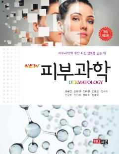 NEW 피부과학   <개정판 3판>