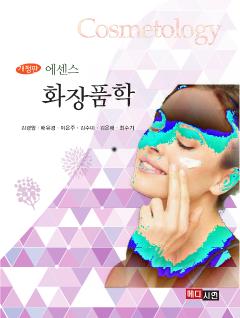 에센스  화장품학    <개정판 >