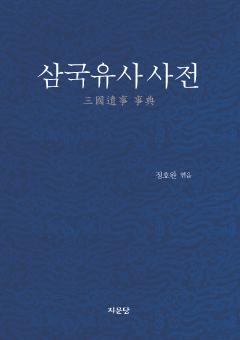 삼국유사 사전