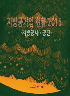 지방공기업 현황: 지방공사 공단(2015)