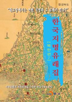 한국지명유래집: 북한편. 2