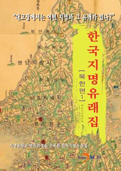 한국지명유래집: 북한편. 1