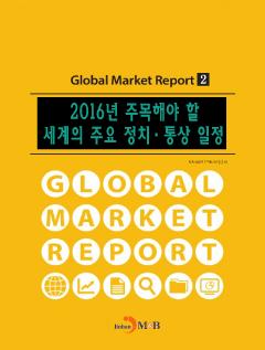 2016년 주목해야 할 세계의 주요 정치·통상 일정