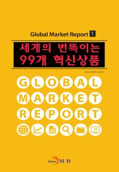 세계의 번뜩이는 99개 혁신상품