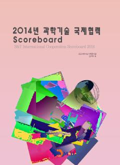 2014년 과학기술 국제협력 Scoreboard