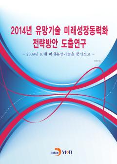 2014년 유망기술 미래성장동력화 전략방안 도출연구