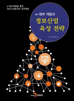 e-정부 개발과 정보산업 육성 전략