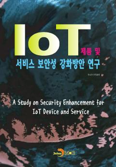 IoT 제품 및 서비스 보안성 강화방안 연구