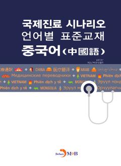 국제진료 시나리오 언어별 표준교재: 중국어