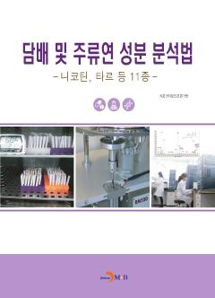 담배 및 주류연 성분 분석법