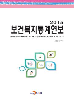 보건복지통계연보(2015)