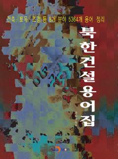 북한 건설용어집