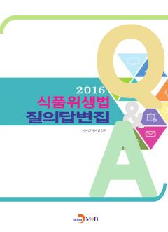 식품위생법 질의답변집(2016)