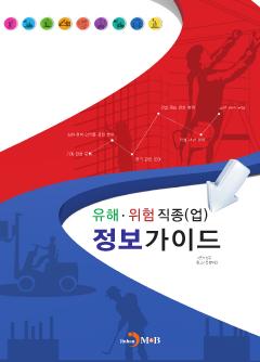 유해 위험 직종(업) 정보가이드